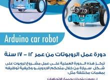 دورة روبوتكس للأطفال من 12 حتى 17