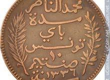 قطعه نقديه من فئة 10صنتيم محمد الناصر باي