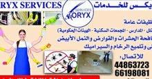 اوريكس للخدمات _تنظيفات عامة