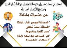 عاملات منازل ومربيات اطفال من جنسيات مختلفة