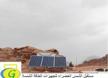 مستقبل الشمس الخضراء لأنظمة الطاقة الشمسية 0788791609