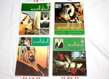 المجلة العربية - 79 عدد للبيع من بينها العدد الأول
