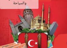 تأشيرة تركيا استيكر