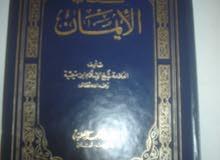كتاب الايمان لابن تيميه