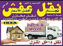 نقل عفش بيت الخليج أبو أحمد