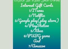 بطاقات شحن للانترنت Internet Gift Cards