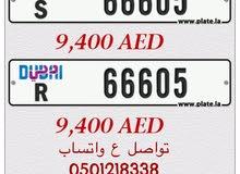 للبيع ارقام دبي