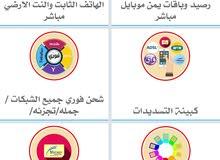 شحن فوري لجميع شبكات الاتصالات اليمنيه جمله لأصحاب المحلات