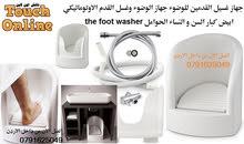جهاز غسيل القدمين للوضوء جهاز الوضوء وغسل القدم الاوتوماتيكي ابيض كبار السن و النساء الحوامل