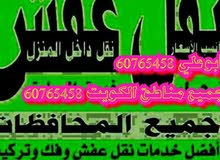 ابوحسين لنقل العفش وتركيبً اثاث ايكا60765458جميع مناطق الكويت