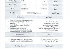 اخصائي مختبر سعودي مع الخبرة