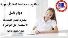 مطلوب معلمة لغة إنجليزية