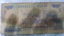 خمسة دراهم مغربية 1970