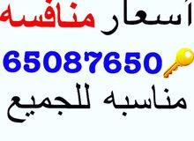 مفاتيح سيارات99756638