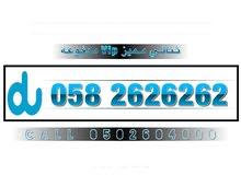ارقام ثنائية VVIP