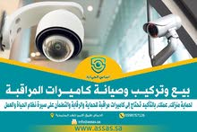 كاميرات مراقبة و أنظمة الحماية
