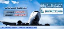 ارخص سعر تذكره طيران لشرم الشيخ الاسعار تبدء من 750 ج