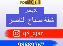 للايجار شقه في صباح الناصر