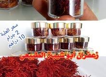 زعفران إيراني أصلي طبيعي