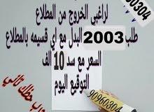 طلب 2003 للبدل مع المطلاع
