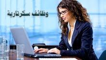 مطلوب للتعين سكرتيرة تنفيذية لشركة عقارية