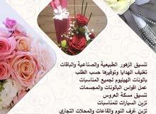 الياسي للورد و الهدايا Alyasi