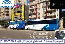 ايجار اتوبيسات 33 فرد لرحلات السياحية