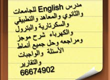 مدرس لغه انجليزيه English