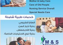خدمة طبية منزلية شاملة