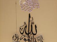 لوحة إسلامية جدارية