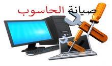 صيانة جميع انواع اجهزة الكمبيوتر