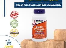 مكمل صحة ضغط الدم - لضبط مستويات ضغط الدم ودعم الأوعية الدموية - 90 كبسولة