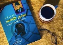 كتب علي الوردي