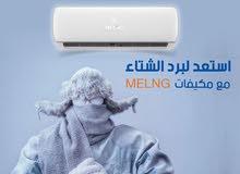 مكيف MELING  الموفر للطاقة بسعر 350 دينار فقط