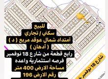 للبيع أرض سكني / تجاري في امتداد عوقد ( ادهان )