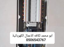 ابو محمد لكافة الاعمال الكهربائية
