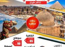 تذاكر طيران كويت / مصر رحلات مباشره