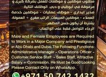 مطلوب موظفين و موظفات للعمل بشركة كبرى ومرموقة في أبوظبي و دبي