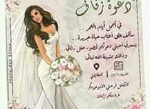 تصميم دعوات زفاف