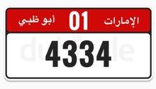 رقم مميز للبيع ابوظبي فئه الاولي4334