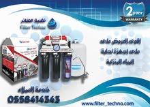 جهاز تحلية مياه الشرب