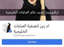 عبايات خليجي قماش الحبر كل عبايه مع شالتها بأسعار مناسبه للجميع
