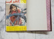 مجموعة مجلدة من مجلة العربي