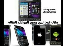 بيع جميع الهواتف