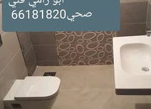 ابو رامي66181820 مقاولات  صيانه جميع اعمال الصحي حمامات مطابخ تكسر كشف الخرير