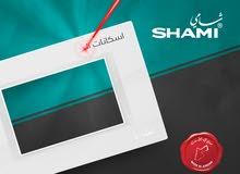 شامي تقدم للاسكانات امكانية كتابة الاسم على الأغطية بتقنية الليزر