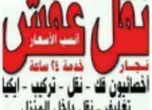 ابواحمدللنقل العفش