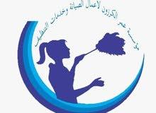 مطلوب عاملات نظافة ((بنظام يومي)) لدى مؤسسة خدمات