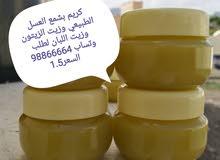 كريم بشمع العسل الطبيعي وزيت الزيتون وزيت اللبان