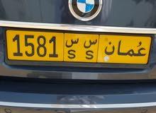 رقم رباعي مغلق رمز متشابهة  1581
